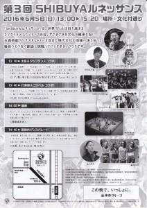 「第3回 SHIBUYAルネッサンス」11