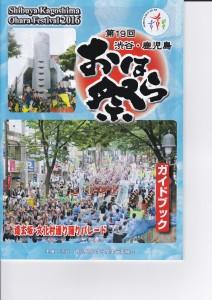 「第19回 渋谷・鹿児島おはら祭」23