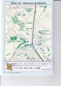 「第19回 渋谷・鹿児島おはら祭」24