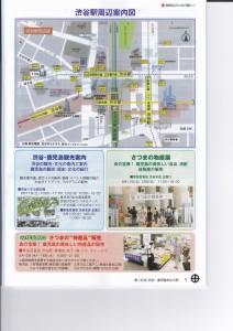 「第19回 渋谷・鹿児島おはら祭」25