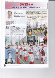 「第19回 渋谷・鹿児島おはら祭」27