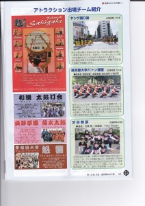 「第19回 渋谷・鹿児島おはら祭」28