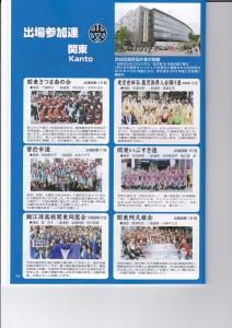 「第19回 渋谷・鹿児島おはら祭」29