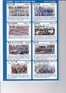 「第19回 渋谷・鹿児島おはら祭」31
