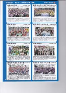 「第19回 渋谷・鹿児島おはら祭」33