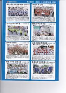 「第19回 渋谷・鹿児島おはら祭」34