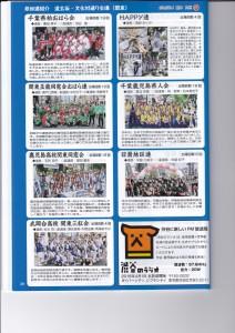 「第19回 渋谷・鹿児島おはら祭」35