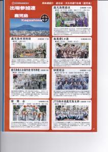 「第19回 渋谷・鹿児島おはら祭」36