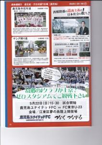「第19回 渋谷・鹿児島おはら祭」37