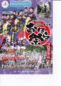 「第19回 渋谷・鹿児島おはら祭」38