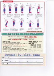 「第19回 渋谷・鹿児島おはら祭」2