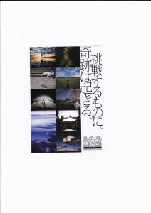 「東京カメラ部2016写真展」1