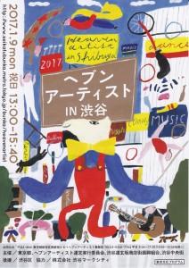 今年も様々な大道芸が楽しめた「ヘブンアーティスト IN SHIBUYA」17