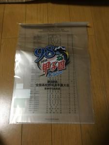 夏の甲子園2016~甲子園グッズ~(33)8