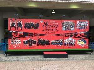 侍JAPAN壮行試合「高校日本代表 VS 大学日本代表」1