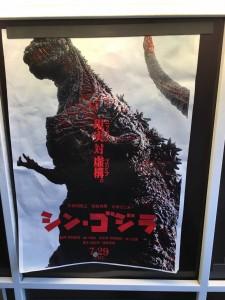 映画『シン・ゴジラ』4DX3
