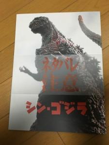 映画『シン・ゴジラ』4DX1