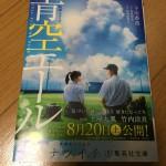 高校野球・吹奏楽の甲子園を目指す青春物語が楽しめた、小説『青空エール』(下川 香苗)