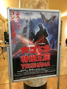 「大ゴジラ特撮王国YOKOHAMA」11