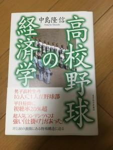 『高校野球の経済学』(中島 隆信)