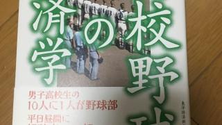 高校野球の歴史、背景などがわかる入門編、『高校野球の経済学』(中島 隆信)