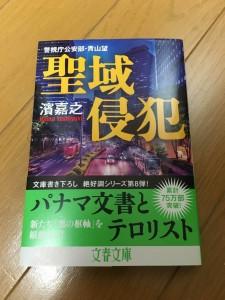 小説『警視庁公安部・青山望 聖域侵犯』(濱 嘉之)
