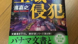 安定した面白さで楽しめた、小説『警視庁公安部・青山望 聖域侵犯』(濱 嘉之)