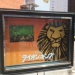 大人も子供も楽しめる内容だった、劇団四季「ライオンキング」