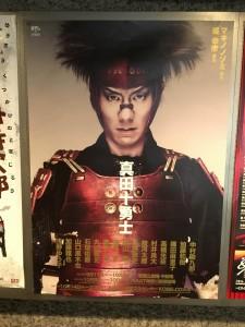 舞台「真田十勇士」24
