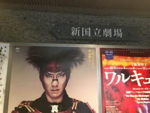 舞台「真田十勇士」25