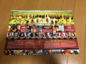 舞台「真田十勇士」29