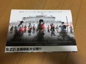 舞台「真田十勇士」30