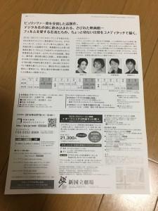 舞台「真田十勇士」32