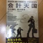 物語を通じて、わかりやすく学べる会計の本、『会計天国』(竹内謙礼、青木寿幸)