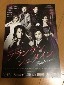 舞台「真田十勇士」37