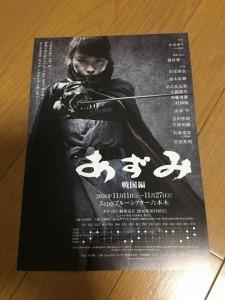 舞台「真田十勇士」42