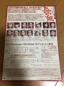 舞台「真田十勇士」44