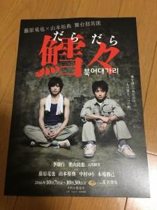 舞台「真田十勇士」49