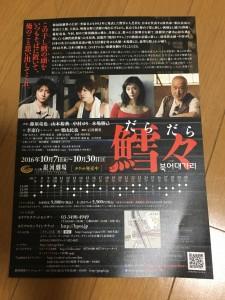 舞台「真田十勇士」50