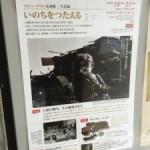 フリージャーナリスト広河隆一 写真展『いのちをつたえる』