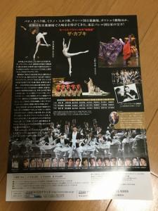 舞台「真田十勇士」52