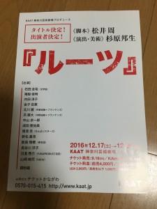 舞台「真田十勇士」53