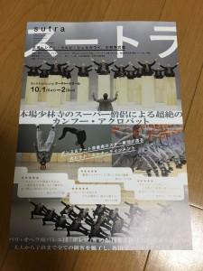 舞台「真田十勇士」54