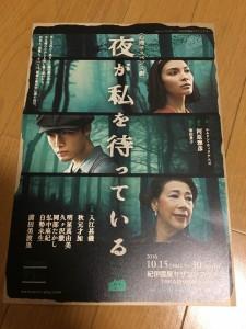 舞台「真田十勇士」56