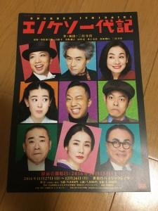 舞台「真田十勇士」58