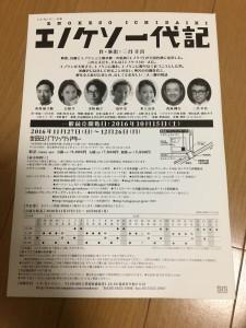 舞台「真田十勇士」59