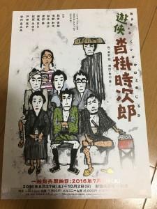 舞台「真田十勇士」60