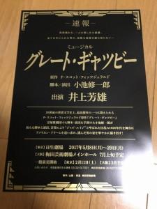 舞台「真田十勇士」62