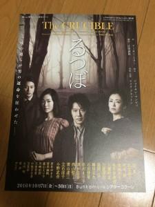 舞台「真田十勇士」69
