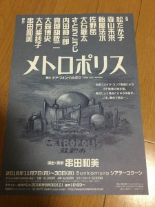 舞台「真田十勇士」71